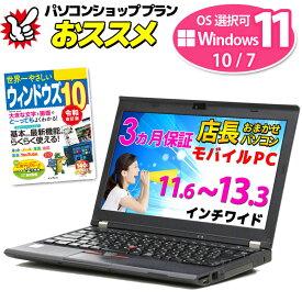 Windows11 / 10 / 7 OS選択可 店長おまかせ モバイルノートパソコン Win11 Win10 Win7 Lenovo DELL HP等 Core i3以上 メモリ4GB HDD320GB DVD WiFi Office付 ノートPC 3ヶ月保証 中古パソコン 中古ノートパソコン 中古