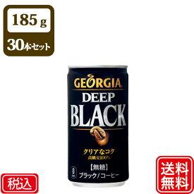 【送料無料】コカ・コーラ ジョージア ディープ ブラック 缶 185g × 30本 × 1ケース GEORGIA DEEP BLACK 無糖 コーヒー まとめ買い【ケース販売】【代引き不可】【メーカー直送】