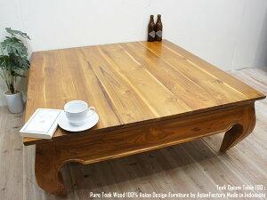 アジアンテーブルチーク無垢材 オピウムテーブル100cm×100cm×36cm NA ナチュラルブラウン チーク材 ちゃぶ台 ローテーブル 食卓 アジアン家具 文机 木製デスク コーヒーテーブル 完成品 バリ家