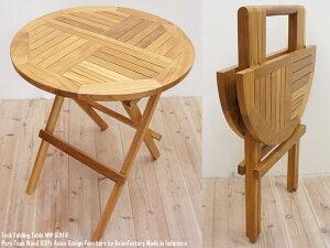 [ポイント10倍] ガーデンテーブル ラウンド 60cm×70cm 丸型 ガーデンファニチャー 折り畳みテーブル チーク無垢材 木製 チーク材 折りたたみテーブル 机 折畳 円形 ラウンドテーブル ウッド 天