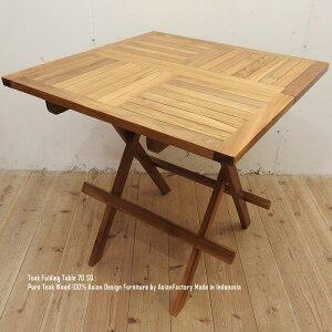 [ポイント10倍] ガーデンテーブル 折り畳みテーブル 四角形 70cm×70cm 正方形 ガーデンファニチャー スクエア 木製 銘木 高級木材 チーク無垢材 チーク材 アウトドア 屋外 折りたたみ 折畳 机