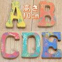木製 アルファベット 10cm 切り文字 オブジェ 『ABCDE』 高さ10cm 天然木 無垢材 イニシャル インテリア