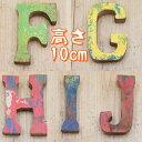 木製 アルファベット 10cm 切り文字 オブジェ 『FGHIJ』 高さ10cm 天然木 無垢材 イニシャル インテリア
