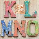 木製 アルファベット 10cm 切り文字 オブジェ 『KLMNO』 高さ10cm 天然木 無垢材 イニシャル インテリア