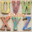 木製 アルファベット 10cm 切り文字 オブジェ 『UVWXYZ』 高さ10cm 天然木 無垢材 イニシャル インテリア