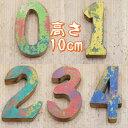 木製 切り文字 10cm 数字 オブジェ 『01234』 高さ10cm 天然木 無垢材 イニシャル インテリア