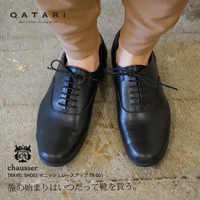 ショセ トラベルシューズ マニッシュレースアップ TR-001 ブラックchausser travel shoes TR-001 BLK