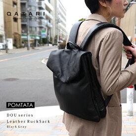 ポンタタ ダブル レザー リュックサック ブラック グレーPOMTATA DOU SERIES RUCKSACK BLK GRY P1411 121-1189 121-1190鞄 バッグ リュックサック バックパック made in JAPAN