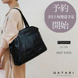【キャッシュレス5%還元対象】【予約商品:2020年2月上旬発送予定】ポンタタ レザー ドットトート ブラックPOMTATA DOT TOTE BLACKP1546 121-1528鞄 バッグ トートバッグ バンドバック made in JAPAN