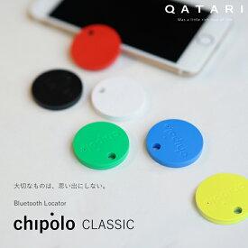 【ネコポス便は送料無料】chipolo CLASSIC 2ndチポロ クラシック セカンド スマートアクセサリーBluetooth ブルートゥース ロケーター