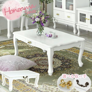 【完成品】大人ガーリー 猫脚 折りたたみテーブル [小] 幅80cm 引出し付き【honoama[ほの甘]シリーズ】(選べる取っ手:ゴールドリボン/アンティーク調)(白 ホワイト)(折れ脚 折りたたみ式 セ