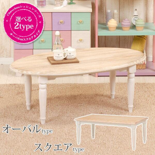 フレンチアンティーク テーブル (楕円形 長方形)【Chouchou】シュシュシリーズ(アンティーク家具 アンティーク調 洋風家具 楕円テーブル 長方形テーブル ダイニングテーブル 机)
