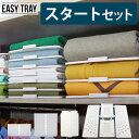 【2/10限定★ポイント5倍】イージートレイ スタートセット (クローゼット収納 簡単 折りたたみ 衣類 洋服 たたむ 整理…