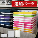 イージートレイ 追加パーツセット (クローゼット収納 簡単 折りたたみ 衣類 洋服 たたむ 整理整頓 収納 仕切り スタッ…