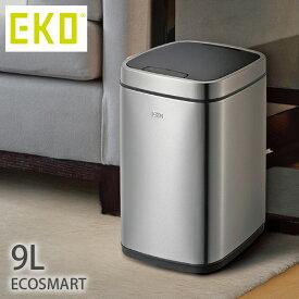エコスマートセンサービン 9L(ダストボックス 自動センサー付き)(EKO ゴミ箱 ごみ箱 ふた付き 自動開閉 コンパクト ステンレス おしゃれ キッチン リビング オムツ 9リットル)