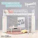 姫系 ロフトベッド ミドルタイプ 高さ160cm[2way]【Twinklw ティンクル】(プリンセスベッド かわいい おしゃれ 白 …