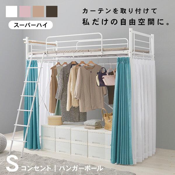 ロフトベッド ハイタイプ 高さ206.5cm ロフトベット パイプベッド シングル ロフトベット ロフト パイプ ベッド シングルベッド 宮付き コンセント付き 白 ホワイト 茶色 ダークブラウン 新生活 子供部屋