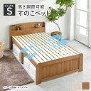 カントリー調 すのこベッド シングル 棚コンセント付き 【ベッドフレーム】(アンティークホワイト/ブラウン)(ベッ…