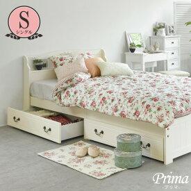 引出し付き すのこベッド シングル [ベッドフレームのみ]【Prima】プリマ(ベッド 白 ホワイト 収納付きベッド 収納ベッド 木製ベッド ベット すのこベット 引き出し付き 姫系 姫系家具 かわいい おしゃれ ロマンチック 姫 新生活 一人暮らし シングルベッド)