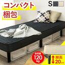 脚付きマットレス ボンネルコイル(マットレス 脚付き ベッド シングル すのこ すのこベッド 収納付き 収納 大容量 圧…