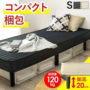 脚付きマットレス ボンネルコイル(マットレス 脚付き ベッド シングル すのこ すのこベッド 収納付き 収納 大容量 圧縮 圧縮梱包 一体型 コンパクト おしゃれ 北欧 ボンネルコイル ハイタ