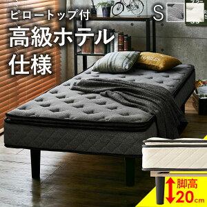 脚付きマットレス ピロートップ ポケットコイル(マットレス 脚付き ベッド 高級ホテル シングル すのこ すのこベッド 収納付き 収納 大容量 圧縮 圧縮梱包 ニット 一体型 コンパクト おし