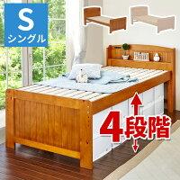 ベッドシングルすのこベッドベッドフレームシングルベッドスノコベッドベット4段階高さ調節すのこベッド【FLOORフロア】シングルカントリー調宮棚付きおしゃれ白ホワイト茶色ブラウン