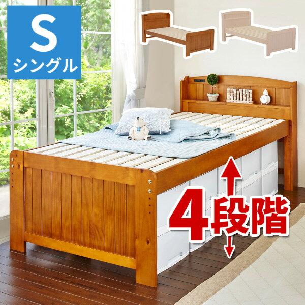 すのこベッド ベッド シングル ベッドフレーム シングルベッド スノコベッド ベット 4段階高さ調節すのこベッド【FLOOR フロア】シングル カントリー調 宮棚付き おしゃれ 白 ホワイト 茶色 ブラウン bed