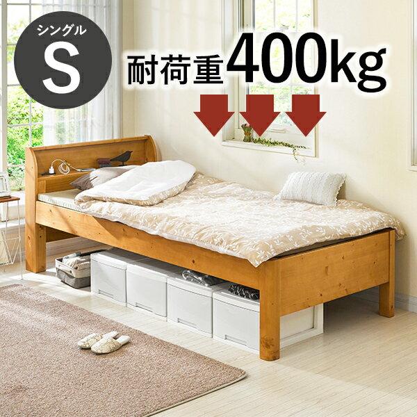 【SALE対象商品】頑丈すのこベッド シングルサイズ(すのこベッド 頑丈 シングル ベット 頑丈すのこベッド 耐荷重 400kg 高さ調節 棚付き 宮棚 コンセント 高さ 調節 ナチュラル ブラウン 茶色)