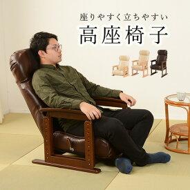 【市場の日!8%OFFクーポン配布中★6/18(金)】昇降式高座椅子_ブラウン(座椅子 リクライニング 腰痛 おしゃれ 高さ調整 調節 肘付き 木製 座いす 座イス 椅子 いす イス 高齢者 一人がけ 一人掛け パーソナルチェア ハイバック 敬老の日 送料無料)