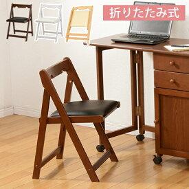 折りたたみチェア 木製 イス チェア チェアー 椅子 折りたたみ椅子 背もたれ コンパクト おしゃれ 天然木 ウッド 木 シンプル 省スペース ホワイトウォッシュ ナチュラル ブラウン 白