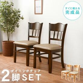天然木ダイニングチェア 2脚セット 完成品 (天然木 チェア 2脚 座面高 43cm 椅子 いす クッション ダイニングチェアー チェアー 木製 モダン ラバーウッド ナチュラル ブラウン 姿勢 食卓椅子 食卓 ダイニング 木製椅子)