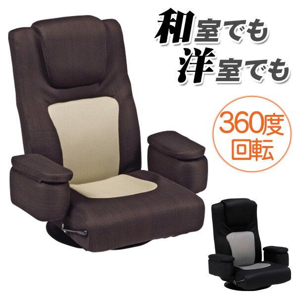 座椅子 回転 メッシュ素材 手元レバー回転式肘付き座椅子 (ブラック/ブラウン)