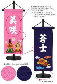 【無料名入れ】脇飾りアンパンマン名前旗(3月用・5月用)高さ38cm(雛人形ひな人形桃の節句端午の節句節句飾り子供の日初節句インテリアちりめん製キャラクターお祝いプレゼント飾り華やか)
