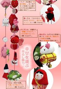 吊るし飾り花ミレイ(小)高さ65cm(つるし飾りまり飾りつるし雛インテリアちりめん製雛人形ひな人形初節句お祝い桃の節句プレゼント縁起物飾りコーディネート脇飾り華やか願い)10P05Nov16