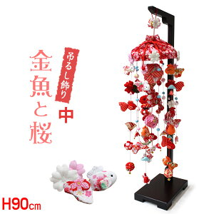 吊るし飾り 金魚と桜(中)高さ90cm(つるし飾り つるし雛 インテリア ちりめん製 雛人形 ひな人形 初節句 お祝い 桃の節句 プレゼント 縁起物 飾り コーディネート 脇飾り 華やか 願い)