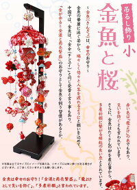 吊るし飾り金魚と桜(小)高さ65cm(つるし飾りまり飾りつるし雛インテリアちりめん製雛人形ひな人形初節句お祝い桃の節句プレゼント縁起物飾りコーディネート脇飾り華やか願い)