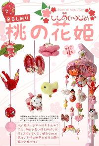 吊るし飾り桃の花姫(小)高さ65cm(つるし飾りまり飾りつるし雛インテリアちりめん製雛人形ひな人形初節句お祝い桃の節句プレゼント縁起物飾りコーディネート脇飾り華やか願い)10P05Nov16