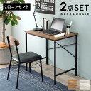 【ポイント10倍★9/25 19:00〜23:59】木目調デスク&PVCチェア2点セット【Kano】カノ(デスク チェア セット おしゃれ …