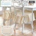 クッション 椅子用 ダイニングチェア専用クッション 【PLAGE プラージュ】 パリ風 アパルトマン風 マリン風 リボン 可愛い かわいい 姫系家具