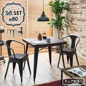 ダイニングテーブル3点セット 幅80 アーム付きタイプ【west】ウエスト(ダイニングテーブルセット 2人 ダイニングセット おしゃれ ダイニング セット 北欧 木製 ヴィンテージ風 カフェ風 西海岸風 食卓 テーブル チェア 椅子 インダストリアル)