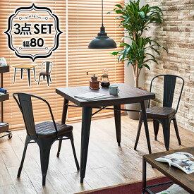 ダイニングテーブル3点セット 幅80 ノーマルタイプ【west】ウエスト(ダイニングテーブルセット 2人 ダイニングセット おしゃれ ダイニング セット 北欧 木製 ヴィンテージ風 カフェ風 西海岸風 食卓 テーブル チェア 椅子)