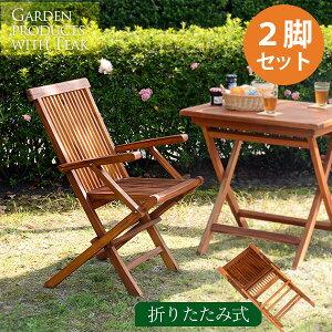 折りたたみ式 チークガーデンアームチェア2脚セット(ガーデンファニチャー ガーデン チェアー 椅子)