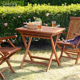 折りたたみ式 チークガーデンテーブル 70x70(ガーデンファニチャー ガーデン テーブル 机 正方形)
