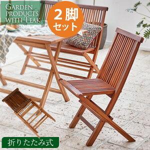 折りたたみ式 チークガーデンチェア2脚セット(ガーデンファニチャー ガーデン チェアー 椅子)