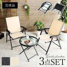 ガラステーブル&チェア 3点セット(ガーデンファニチャーセット ガーデンセット テーブルセット)