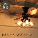 シーリングファン LEDライト リモコン付 【4灯】 (シーリングファン LED ライト付き シーリングライト ファン 室内換…