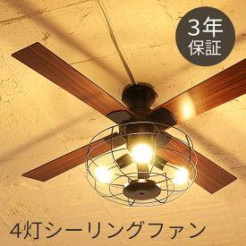 シーリングファン LEDライト リモコン付 【4灯】 (シーリングファン LED ライト付き シーリングライト ファン 室内換気 おしゃれ 省エネ 節電 インテリア照明 リビングライト ダイニング)