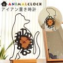 日本製 アイアン時計(猫/犬)(国産 木製 猫デザイン 置時計 卓上時計 clock クロック インテリアクロック テーブル…
