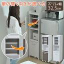 隙間収納 キッチン ラック 扉付き 高さ120cm(小さい食器棚 スリム食器棚 小さい 低い 可愛い食器棚 コンパクト おし…